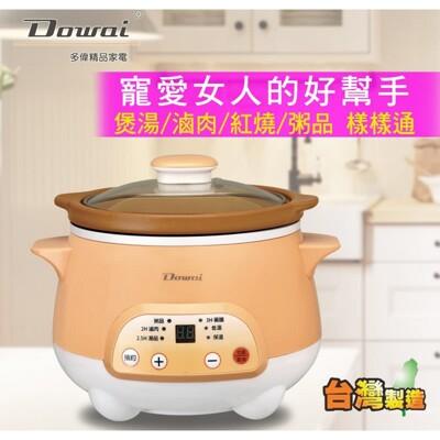 Dowai多偉1.2L全營養萃取鍋 DT-425 (4.6折)