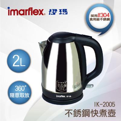 Imarflex伊瑪 2公升#304不鏽鋼快煮壺 IK-2005 (4.7折)
