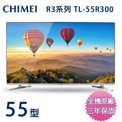 CHIMEI奇美55型4K HDR智慧聯網液晶電視 TL-55R300 ~含運不含拆箱定位 (8.4折)