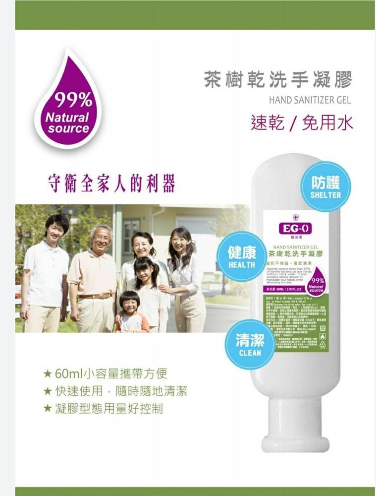 茶樹乾洗手凝膠
