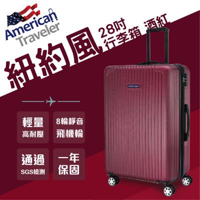American Traveler紐約系列 28吋抗刮超輕量三件組行李箱 (紅/黑) (3.1折)