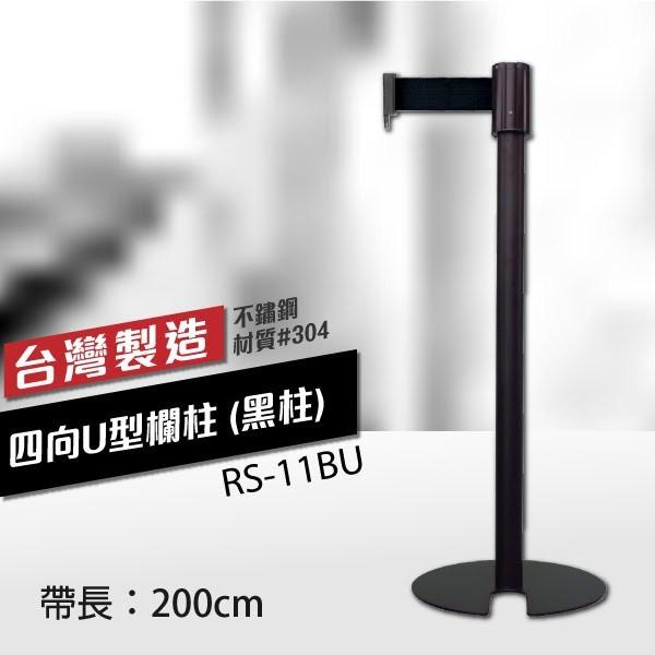 四向u型欄柱收納款黑柱rs-11bu200cm經濟型 黑頭黑柱身 織帶色可換 不銹鋼伸縮圍欄