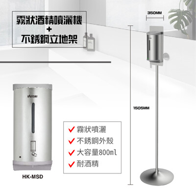 保固一年半自動酒精給皂機 hk-msd+不銹鋼立地架 800ml大容量 霧狀噴灑 耐酒精 (8.5折)