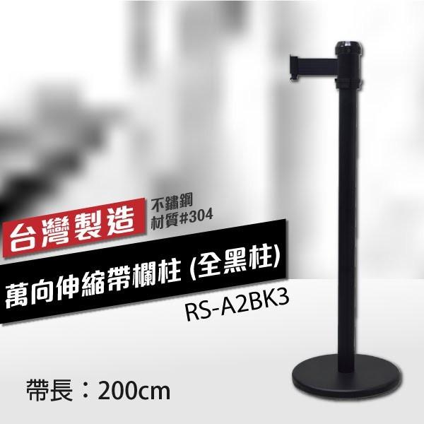 萬向伸縮帶欄柱全黑柱rs-a2bk3200cm黑頭黑柱身 織帶色可換 不銹鋼伸縮圍欄 台灣製