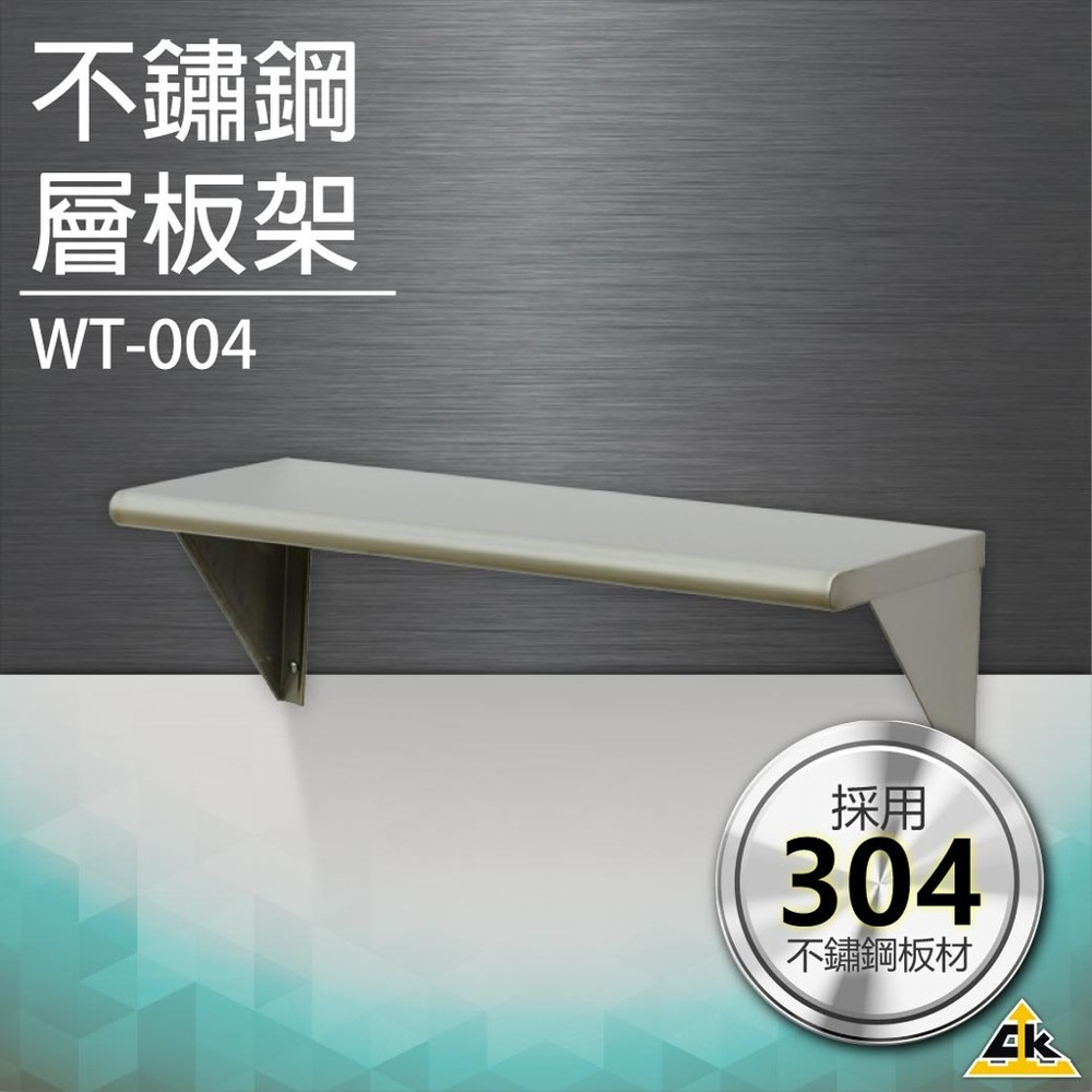 五金用品不鏽鋼層板架 wt-004工作台 桌子 檯子 耐用 防鏽防水