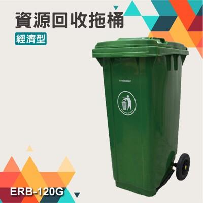 歐洲進口 垃圾拖桶 ERB-120G(經濟型)120公升 資源回收拖桶 防滑耐磨輪 高載重 社區學校 (8.8折)