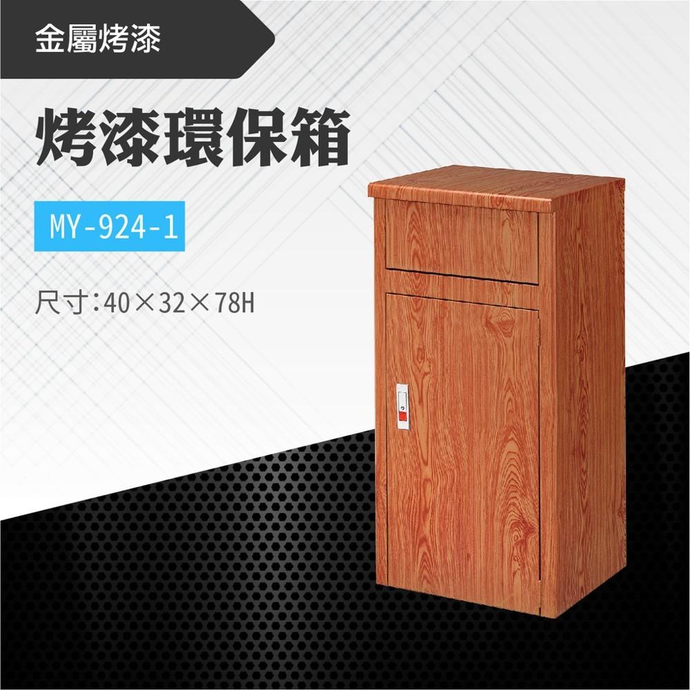 台灣製 烤漆環保箱-木紋my-924-1 不鏽鋼 清潔箱 垃圾桶 回收桶 分類桶 清潔 公園 街道