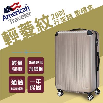 American Traveler ABS超輕量菱紋抗刮行李箱 29吋 黑/金 (3.3折)