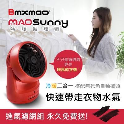 日本【Bmxmao】MAO Sunny 冷暖雙效智慧控溫循環扇 (循環涼風/暖房功能/衣物乾燥/寵物 (10折)