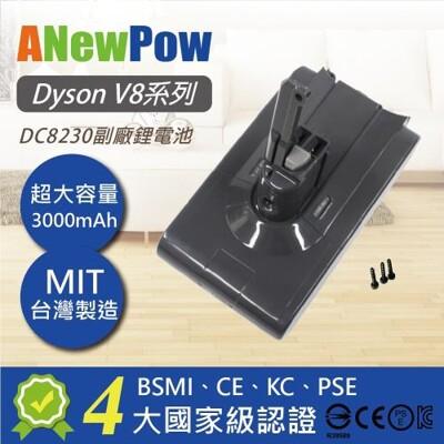 Dyson V8,SV10|3000mAh 副廠電池 DC8230 for V8 - ANewPow (4.2折)