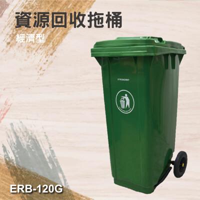 二輪托桶(120公升) (紅/黃/藍/綠)經濟型垃圾桶 社區垃圾桶 回收桶 大型垃圾桶 廚餘桶 二輪 (5.5折)