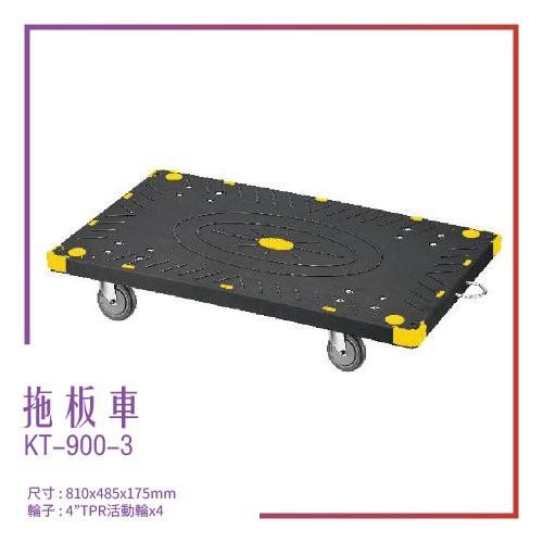 台灣製造wh-900-3拖板車黑 拖板車 耐重 耐衝擊 工具車 載貨車 修車廠必備 工具收納