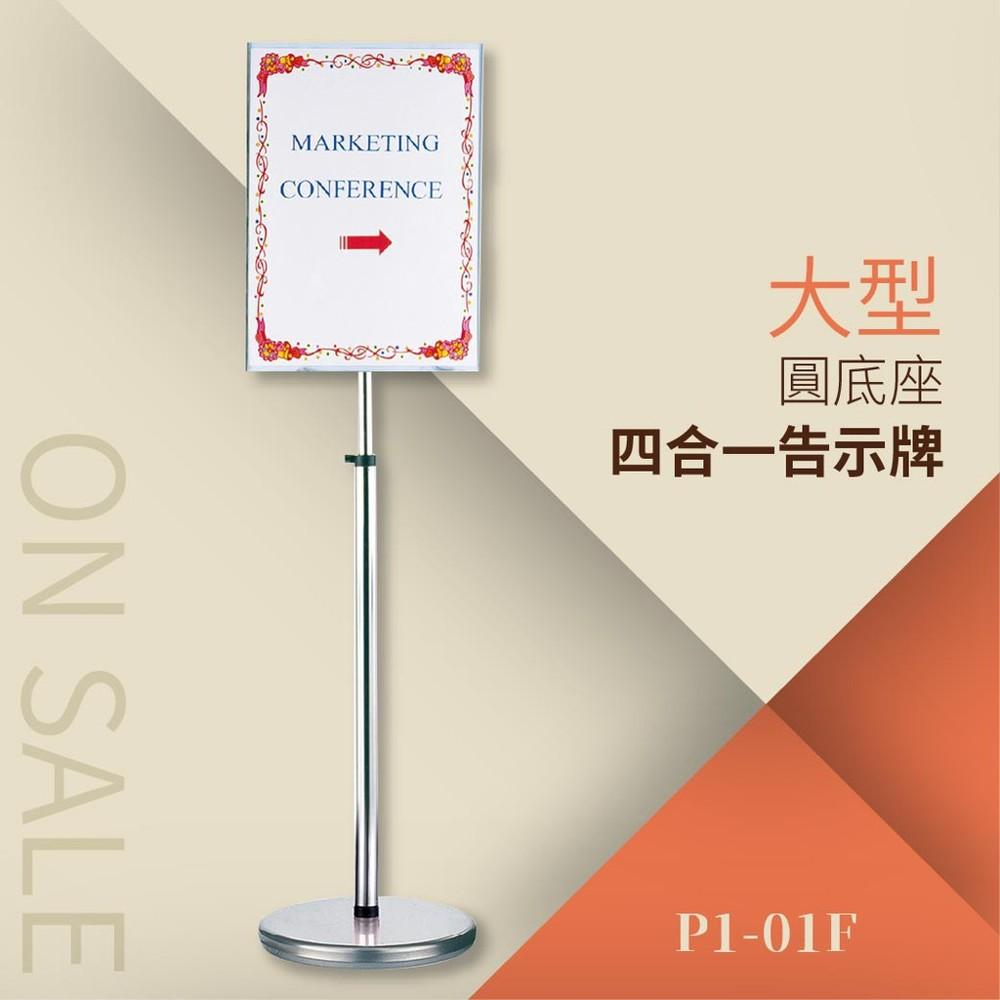 四合一告示牌 圓底座大p1-01f 告示牌 公佈欄 指示牌 公告牌 牌子 通知牌 站立式插牌