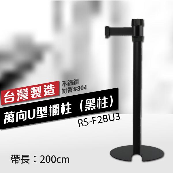 萬向u型欄柱收納款黑柱rs-f2bu3200cm黑頭黑柱身 織帶色可換 黑色烤漆伸縮圍欄 台