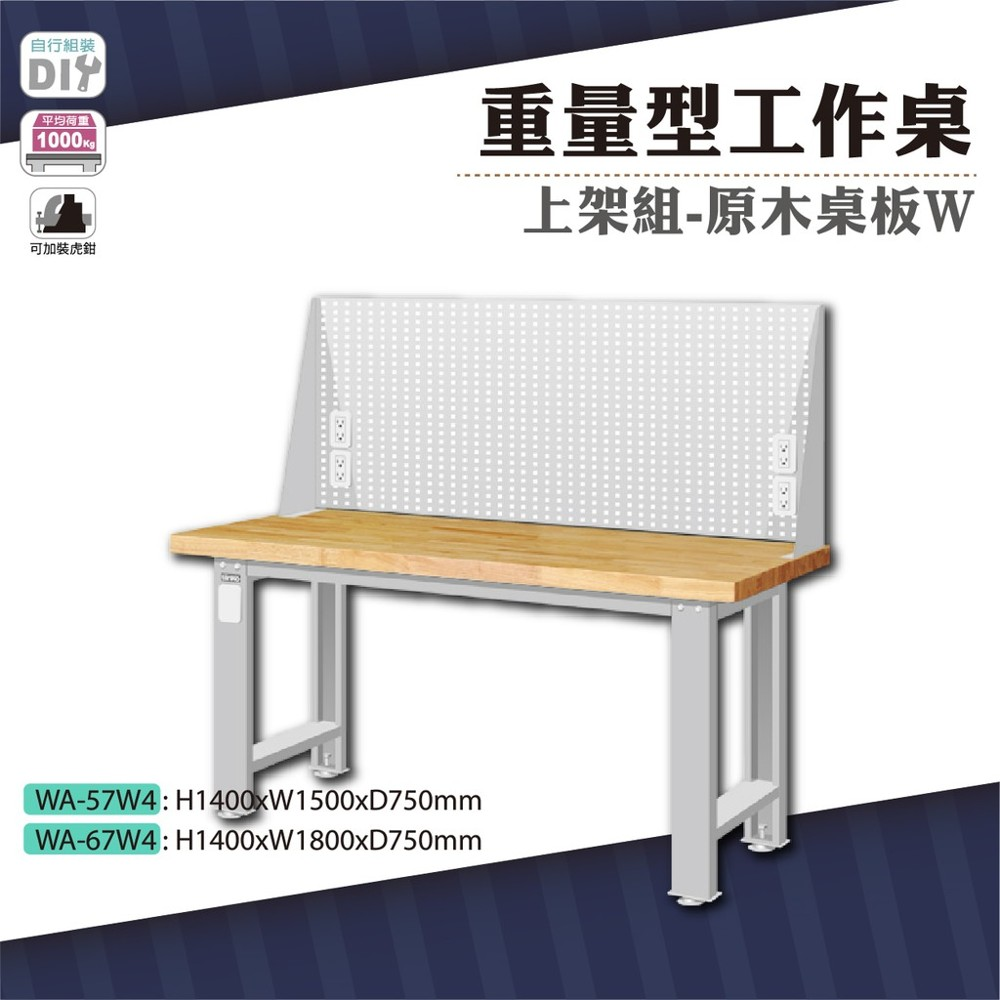 天鋼 wa-57w4重量型工作桌上架組(一般型) 原木桌板 w1500 車行 保養廠 工廠 車廠