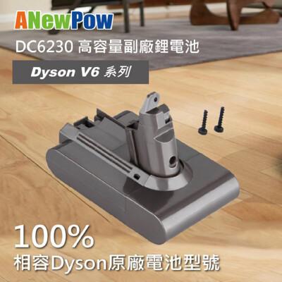 Dyson V6無線吸塵器副廠電池DC6230  SV03, SV07  SV09 3000mAh (7.2折)