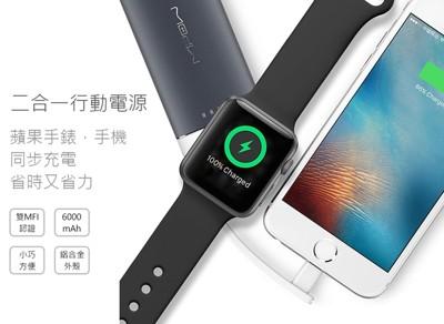 Apple Watch / iPhone 雙認證行動電源 (6000 mAh) (6折)