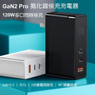 【Baseus 倍思】GaN2 Pro氮化鎵120W充電器2C+U CCGAN120C (7.9折)
