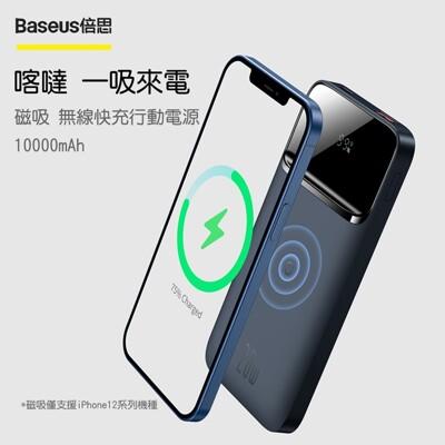 【Baseus 倍思】磁吸無線快充行動電源10000mAh PPCXW10 (7折)