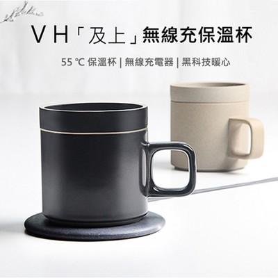 【VH】及上_2合1!無線充電盤+55度c恆溫保溫杯-既可保溫、還可充電 (7.5折)