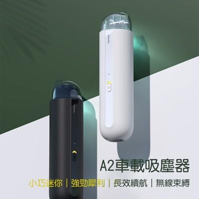 【Baseus 倍思】強勁吸力小巧便攜車載吸塵器 A2 (7.1折)