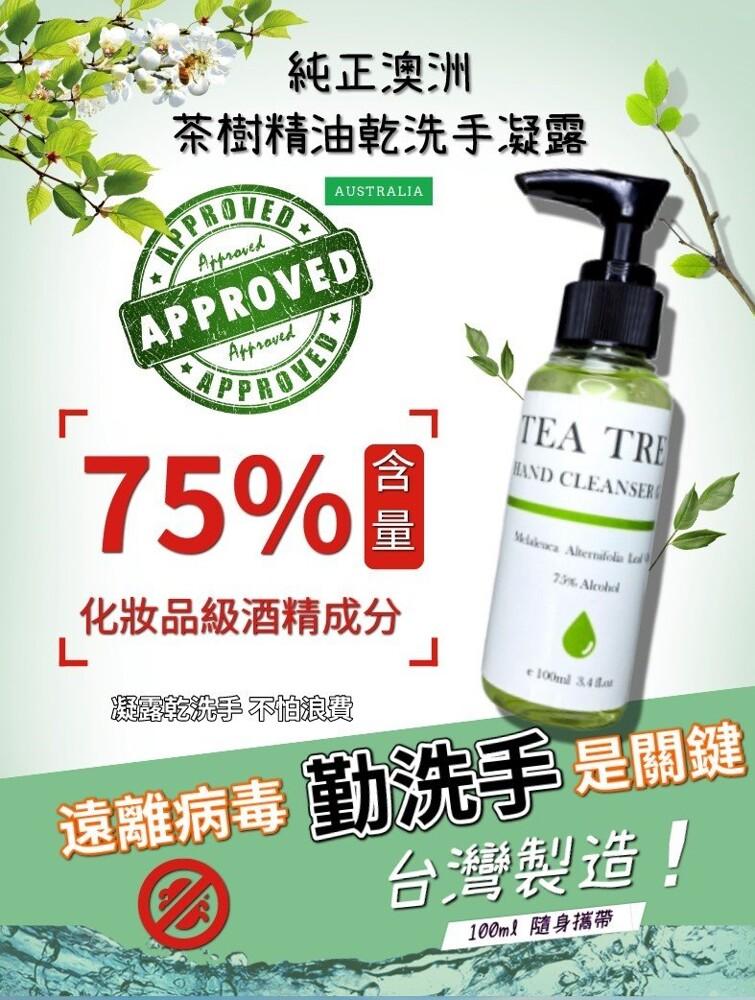 (含酒精)茶樹抗菌乾洗手凝露100ml