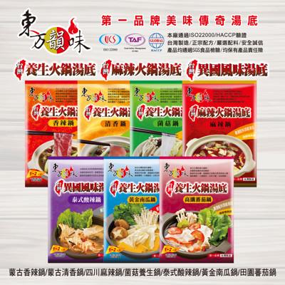 東方韻味養生火鍋湯底包 (6.5折)