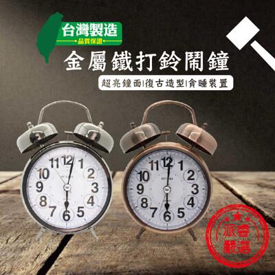 【FUTABA 台灣製造】高質感金屬鐵打鈴鬧鐘/雙耳鬧鐘/貪睡/復古造型/掃描機芯【LD125】 (7.2折)