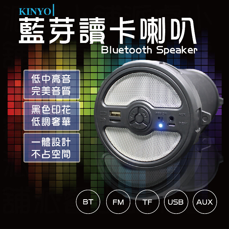 kinyo肩帶式藍芽讀卡喇叭/震撼音質/藍芽/喇叭/重低音 bts-699ld034