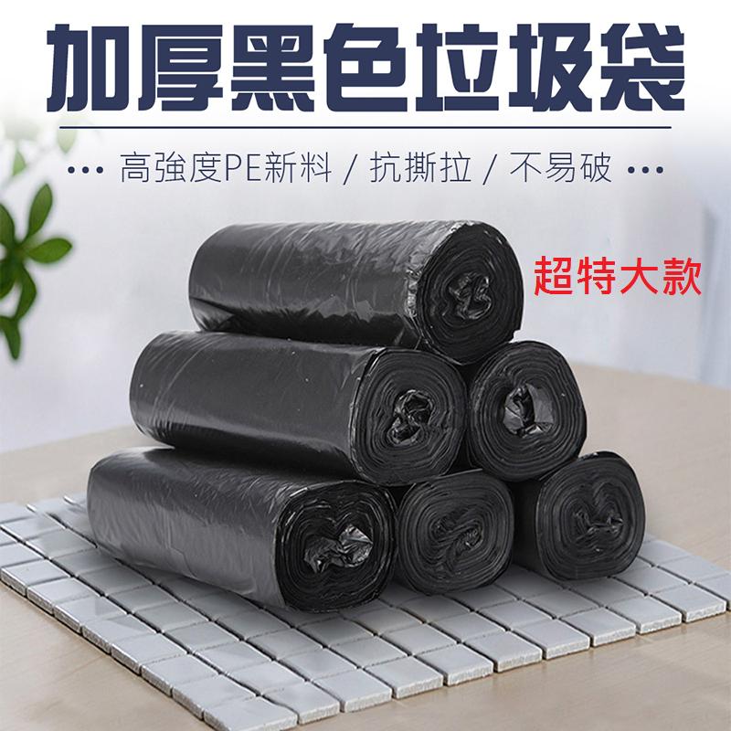 超特大平口黑色垃圾袋/營業用