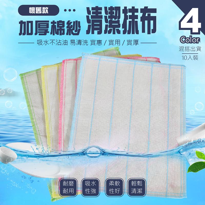 30*30cm 加厚款棉紗清潔抹布(50入)
