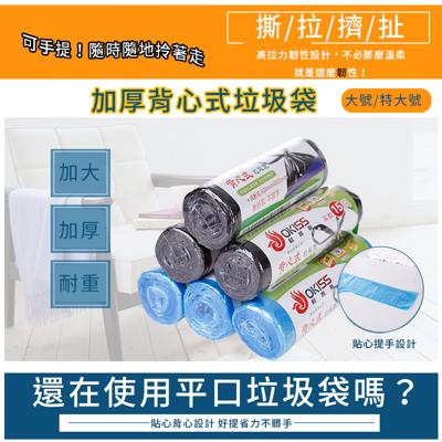 加厚背心式收納垃圾袋(特大號 1入15只) (0.3折)