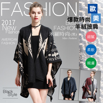 歐美爆款時尚羊絨披肩 (3.7折)