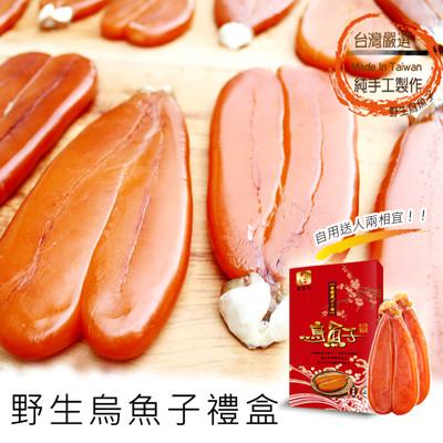 台灣雲林野生烏魚子禮盒-2.5兩 (單片/盒) (3.3折)