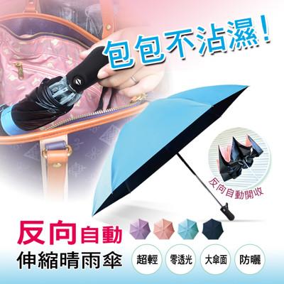 神美3代新款-反向自動伸縮晴雨傘 (3.8折)