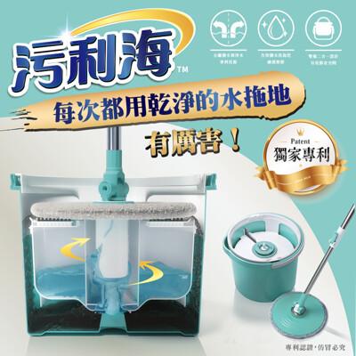 污利海髒水分離拖把組 (5.2折)