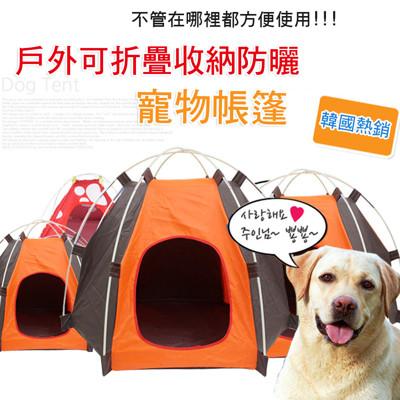 韓國戶外可折疊收納防曬寵物帳篷 (2.3折)