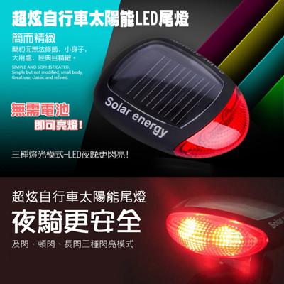 超炫自行車太陽能LED尾燈 (5.4折)