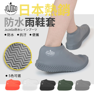 現貨【日本熱銷】JOJOGO防水雨鞋套(男款/女款/親子款)《附贈防水收納袋》 (3.3折)
