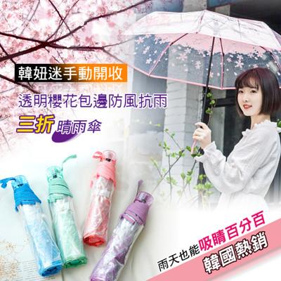 韓風來襲-櫻花透明防風晴雨傘 (2.2折)