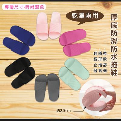 馬卡龍色系-乾濕兩用厚底防滑拖鞋 (1.7折)