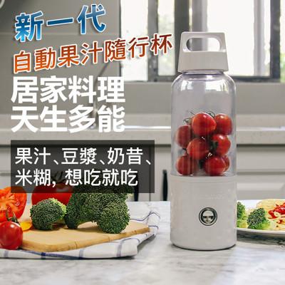 新一代 自動果汁隨行杯 (5.7折)