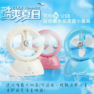 USB迷你噴水加濕器小風扇 (2.7折)