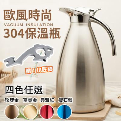 歐風時尚304不鏽鋼咖啡.開水保溫瓶 2L【贈小匠神】