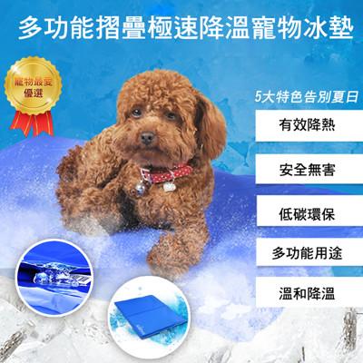 jojogo多功能摺疊極速降溫寵物冰墊 (1.4折)