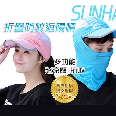 超涼感抗UV多功能折疊防蚊遮陽帽 (1.5折)