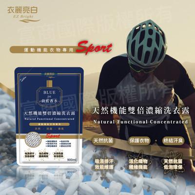 jojogo衣麗亮白 天然機能雙倍濃縮洗衣精(900ml補充包) (2.5折)