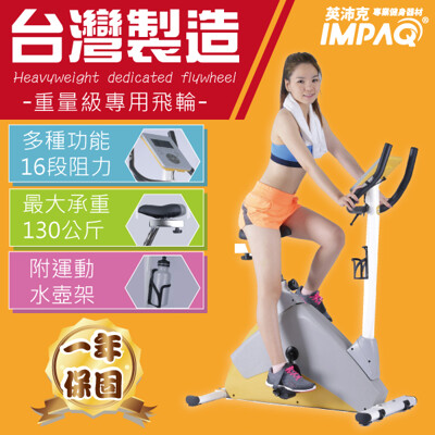 impaq英沛克u715台灣製造 重量級飛輪車/立式健身車/16段阻力/飛輪車/輕商型飛輪車 (3.8折)