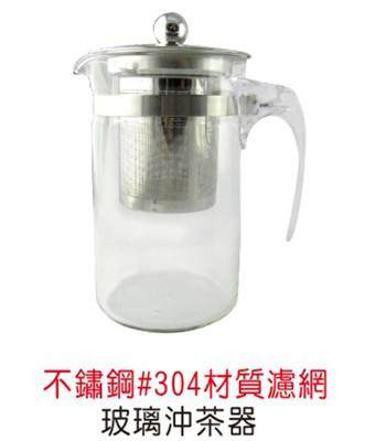 茶壺 餐具 泡茶 #304不鏽鋼材質濾網 玻璃沖茶器  禮贈品 禮之物語-居家生活館 (6.5折)
