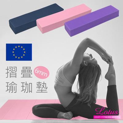 【LOTUS】台灣製歐規專業摺疊瑜珈墊(3色) (2.4折)
